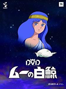 ムーの白鯨 スペシャルリマスターDVD‐BOX(7枚組)(中古)マルチレンズクリーナー付き
