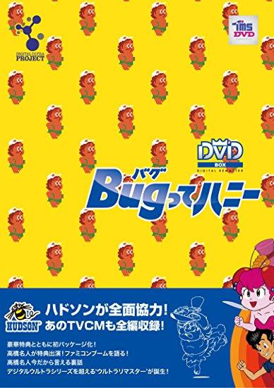 Bugってハニー DVD-BOX上巻(7枚組み)新品 マルチレンズクリーナー付き