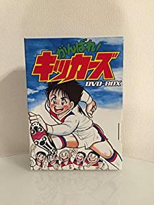 がんばれ! キッカーズ DVD-BOX 新品 マルチレンズクリーナー付き
