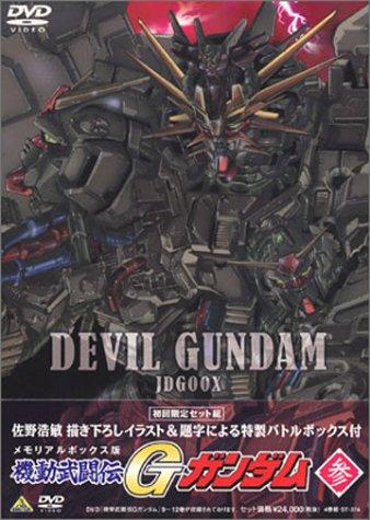 機動武闘伝 Gガンダム DVD BOX 3 新品 マルチレンズクリーナー付き