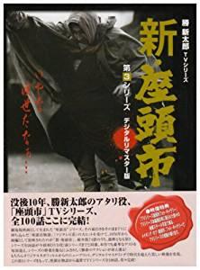 新・座頭市 第3シリーズ DVD BOX(中古)マルチレンズクリーナー付き