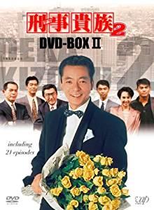 刑事貴族2 DVD-BOXII (中古)マルチレンズクリーナー付き