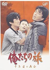 俺たちの旅 十年目の再会 [DVD](中古)マルチレンズクリーナー付き