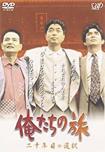 俺たちの旅 二十年目の選択 [DVD](中古)マルチレンズクリーナー付き