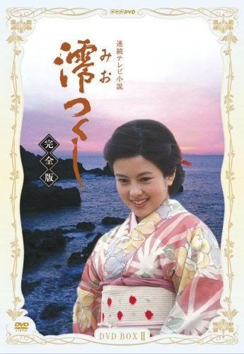 NHK連続テレビ小説 澪つくし 完全版 DVD-BOX II 新品 マルチレンズクリーナー付き