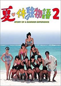 夏・体験物語2 DVD-BOX 新品 マルチレンズクリーナー付き