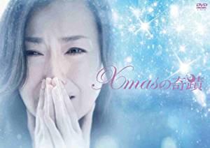 Xmasの奇蹟 DVD-BOX(中古)マルチレンズクリーナー付き