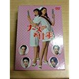 ナースのお仕事1 DVD-BOX 新品 マルチレンズクリーナー付き