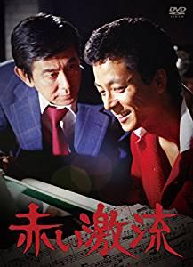 赤い激流 [DVD]新品 マルチレンズクリーナー付き