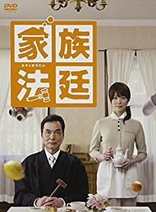 家族法廷 DVD-BOX 新品 マルチレンズクリーナー付き