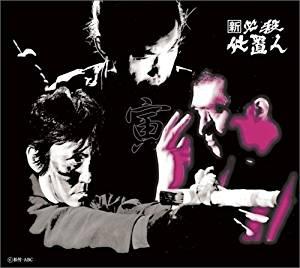 新 必殺仕置人 (寅之巻) [DVD](中古)マルチレンズクリーナー付き