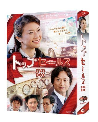 NHK土曜ドラマ トップセールス DVD-BOX 新品 マルチレンズクリーナー付き