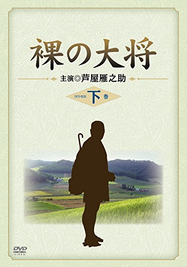 裸の大将 DVD-BOX 下巻 〔初回限定生産〕(中古)マルチレンズクリーナー付き