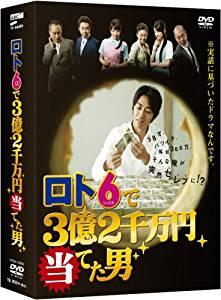 ロト6で3億2千万円当てた男 DVD-BOX(中古)マルチレンズクリーナー付き