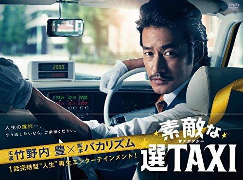 素敵な選TAXI DVD-BOX 新品 マルチレンズクリーナー付き
