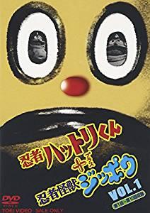忍者ハットリ君+忍者怪獣ジッポウ(1) [DVD]新品 マルチレンズクリーナー付き