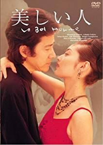 美しい人 DVD-BOX(4枚組)(中古)マルチレンズクリーナー付き