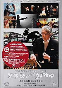 冬木透 CONDUCTS ウルトラセブン [DVD](中古)マルチレンズクリーナー付き