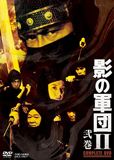 影の軍団II COMPLETE DVD 弐巻【初回生産限定】新品 マルチレンズクリーナー付き