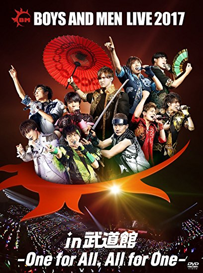 BOYS AND MEN LIVE 2017 in 武道館 ~One for All, All for One~(初回生産限定盤) [DVD]新品 マルチレンズクリーナー付き
