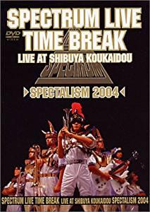 SPECTRUM LIVE/TIME BREAK~Spectalism 2004~ [DVD]新品 マルチレンズクリーナー付き