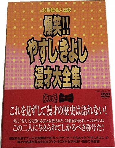 20世紀名人伝説 爆笑!!やすしきよし漫才大全集 DVDBOX 全5巻セット (中古)マルチレンズクリーナー付き