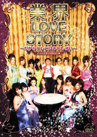 業界LOVESTORY~だからテレビはおもしろい~ ディレクターズカット版 [DVD]新品 マルチレンズクリーナー付き