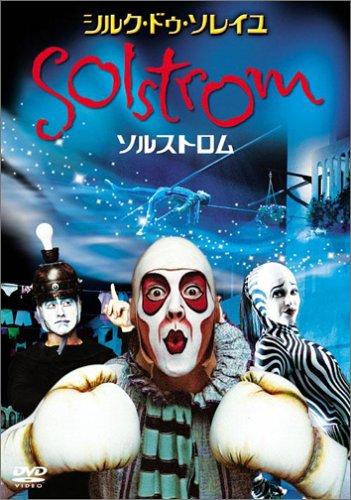 ソルストロム [DVD]シルク・ドゥ・ソレイユ 新品 マルチレンズクリーナー付き
