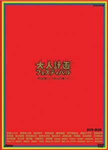 大人計画フェスティバル-今日は珍しく!昨日より珍しく!- DVD-BOX 新品 マルチレンズクリーナー付き