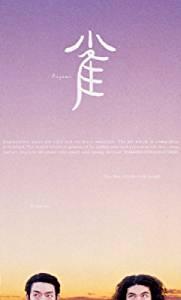 ラーメンズ第10回公演 『雀』 [DVD]新品 マルチレンズクリーナー付き