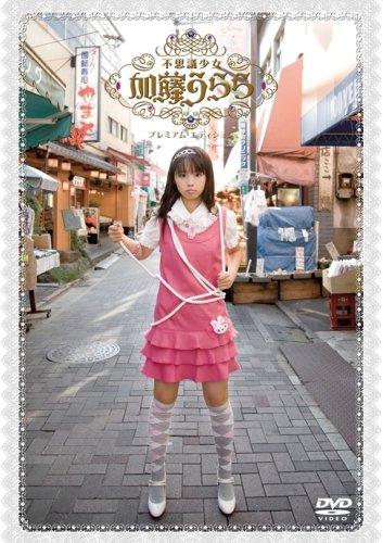 不思議少女 加藤うらら プレミアム・エディション (初回限定生産) [DVD]新品 マルチレンズクリーナー付き