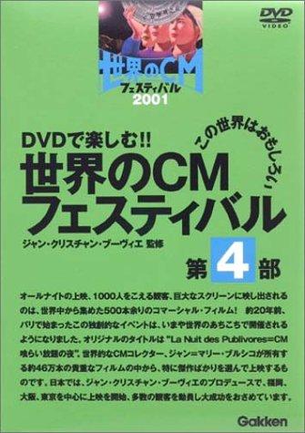 世界のCMフェスティバル 2001 第4部 [DVD]新品 マルチレンズクリーナー付き