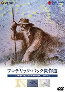 フレデリック・バック傑作選~「木を植えた男」「大いなる河の流れ」「クラック!」 [DVD]新品 マルチレンズクリーナー付き