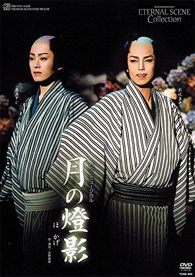 復刻版DVD『月の燈影(ほかげ)』 宝塚歌劇団 新品 マルチレンズクリーナー付き