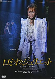 『ロミオとジュリエット』('10年星組) [DVD]新品 マルチレンズクリーナー付き