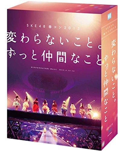 SKE48 春コン 2013 変わらないこと。ずっと仲間なこと スペシャルBlu-ray BOX (中古)マルチレンズクリーナー付き