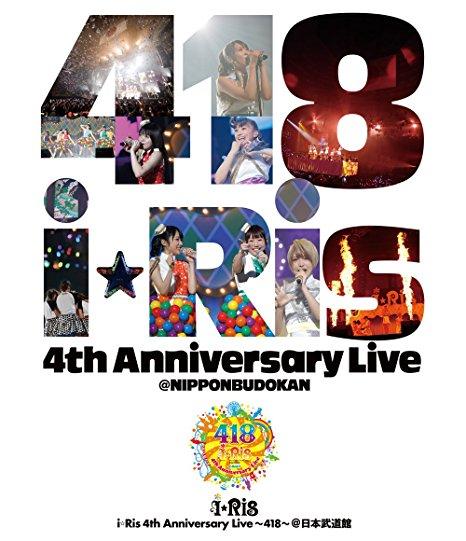 【Amazon.co.jp限定】i☆Ris 4th Anniversary Live~418~(オリジナルブロマイド6枚セット付) [Blu-ray]新品 マルチレンズクリーナー付き