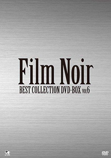 フィルムノワール ベストコレクションDVD-BOX Vol.6 新品 マルチレンズクリーナー付き