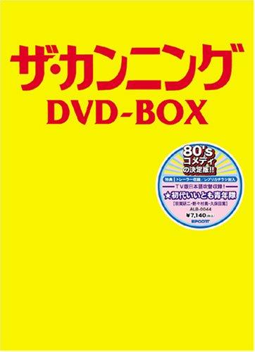 ザ・カンニング DVD-BOX(中古)マルチレンズクリーナー付き