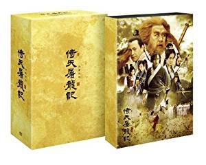 倚天屠龍記(いてんとりゅうき)DVD-BOX1 新品 マルチレンズクリーナー付き