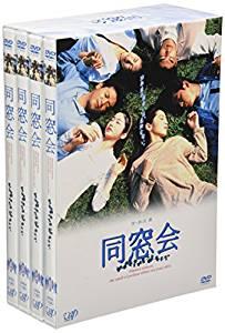 同窓会 DVD-BOX (中古)マルチレンズクリーナー付き