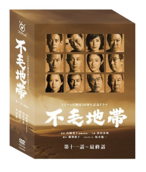 不毛地帯 DVD-BOXII(第十一話~最終話)新品 マルチレンズクリーナー付き