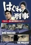 はぐれ刑事 [DVD](中古)マルチレンズクリーナー付き