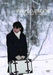 すみれの花咲く頃 [DVD]新品 マルチレンズクリーナー付き