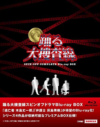 踊る大捜査線 スピンオフドラマ Blu-ray BOX (数量限定)新品 マルチレンズクリーナー付き