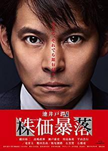連続ドラマW 株価暴落 Blu-ray BOX 新品 マルチレンズクリーナー付き