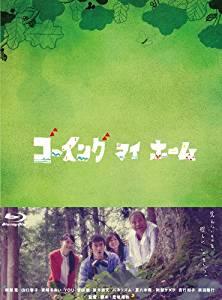 ゴーイング マイ ホーム Blu-ray BOX 新品 マルチレンズクリーナー付き