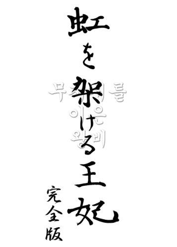 虹を架ける王妃 ~朝鮮王朝最後の皇太子と方子妃の物語~ 完全版 [DVD]新品 マルチレンズクリーナー付き