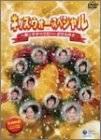 キッズ・ウォー スペシャル~愛こそすべてだ!~ざけんなよ [DVD]新品 マルチレンズクリーナー付き