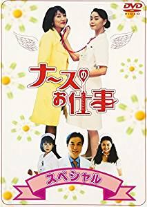 ナースのお仕事スペシャル [DVD]新品 マルチレンズクリーナー付き